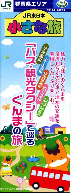 JR東日本 小さな旅で紹介♪…されていました_a0179837_16213579.jpg