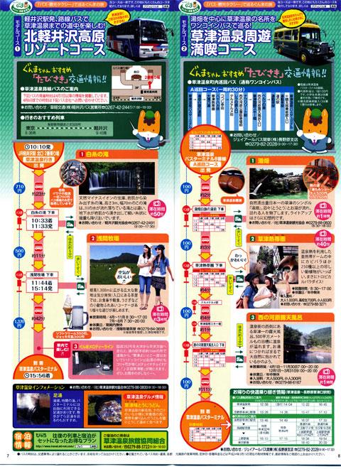 JR東日本 小さな旅で紹介♪…されていました_a0179837_1622148.jpg