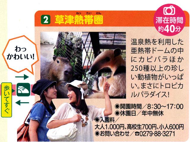 JR東日本 小さな旅で紹介♪…されていました_a0179837_1622201.jpg