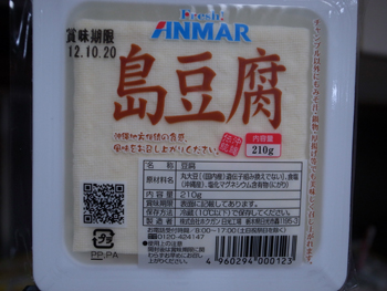 島豆腐_a0014840_21122571.jpg