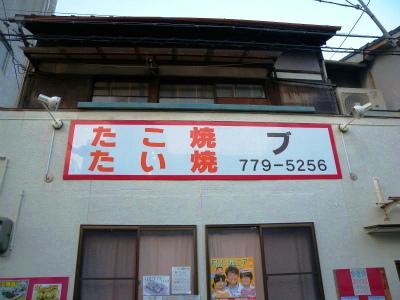神戸スナップ 「ブ」_a0037241_715378.jpg