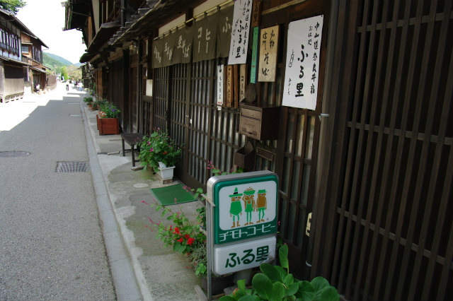 奈良井宿の街並み  長野・その2_b0112443_21475590.jpg
