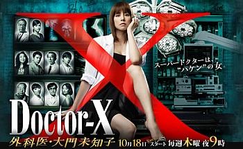 ドクターX~外科医・大門未知子~「時給30万名医はハケンの女!!」 _e0080345_9465414.jpg