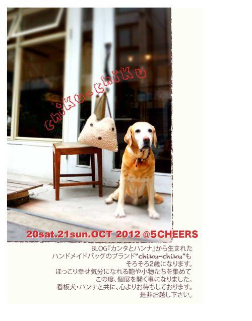 かんはんサンのブランド・chiku-chikuの個展_f0156861_0213722.jpg