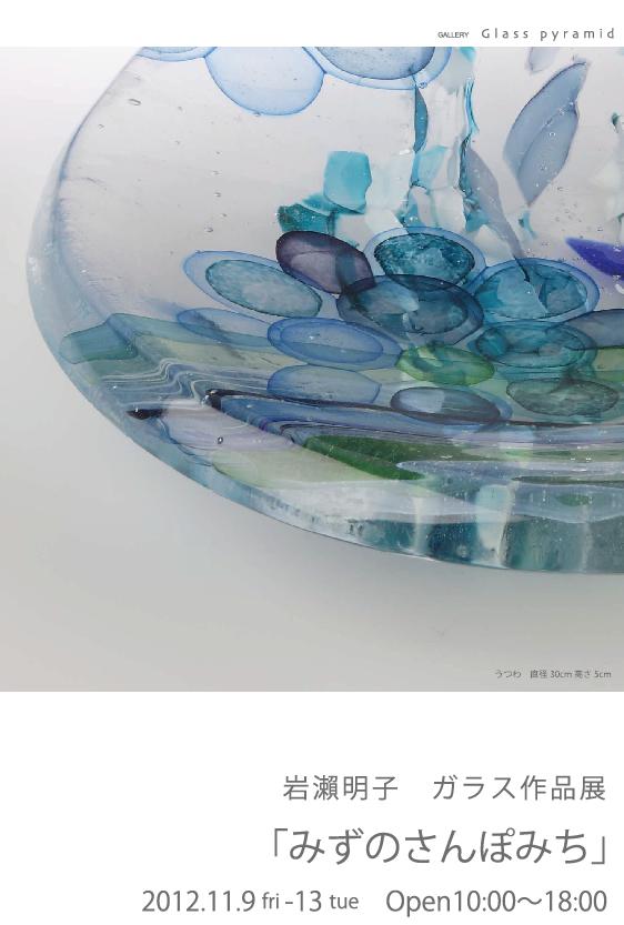 岩瀨明子 ガラス作品展 「みずのさんぽみち」_b0151262_1194215.png