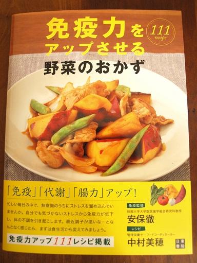 新刊『免疫力をアップさせる野菜のおかず』_d0128268_8495166.jpg