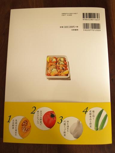 新刊『免疫力をアップさせる野菜のおかず』_d0128268_8502355.jpg