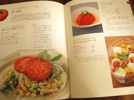 新刊『免疫力をアップさせる野菜のおかず』_d0128268_8505199.jpg