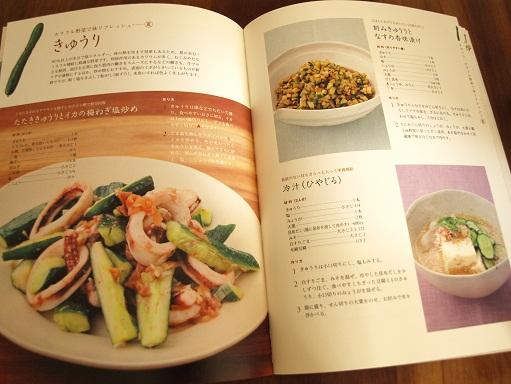 新刊『免疫力をアップさせる野菜のおかず』_d0128268_8511688.jpg