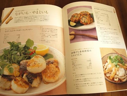 新刊『免疫力をアップさせる野菜のおかず』_d0128268_8513959.jpg
