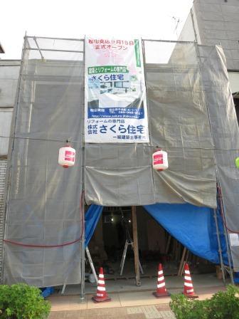 松山支店工事_e0190287_142632.jpg