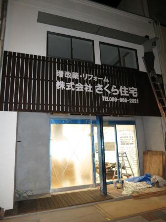 松山支店工事_e0190287_1430401.jpg