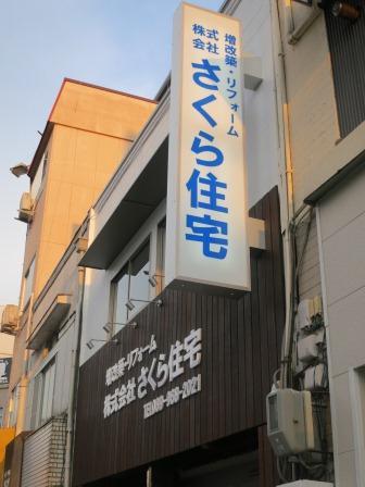 松山支店工事_e0190287_1434560.jpg