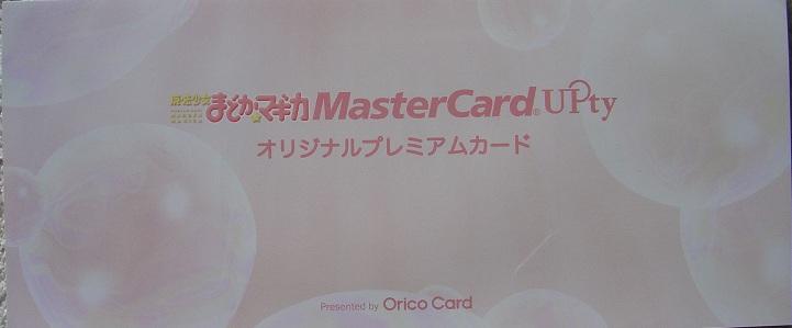 まどか☆マギカ プレミアムカード到着!_f0198787_944132.jpg