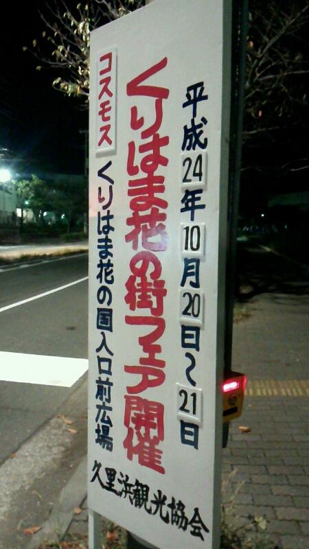久里浜コスモスフェア_d0092901_21283846.jpg