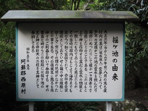 水の国(熊本都市圏)を旅する~西原村のお池さん~_b0228113_17119100.jpg