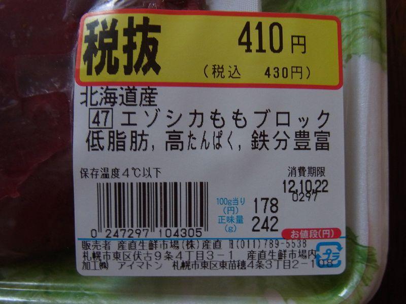 エゾシカ野菜たっぷりステーキ_c0025115_22325750.jpg