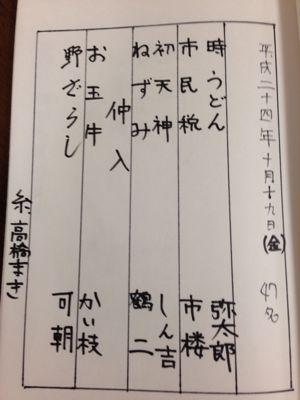 動楽亭_f0076322_23271724.jpg