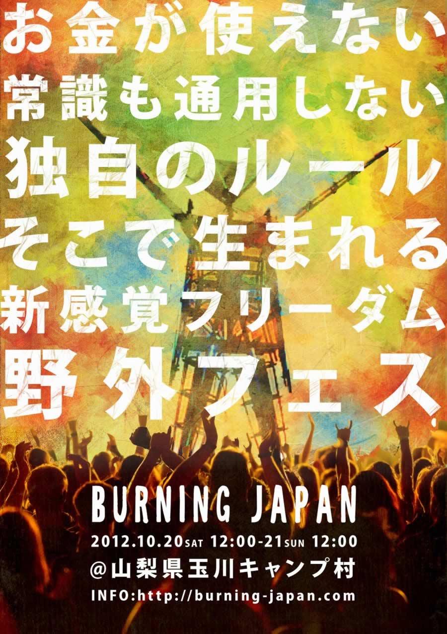 en+(えんぷらす) & Burning Japan(ばーにんぐじゃぱん)_b0171831_10495.jpg