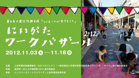 わわプロジェクトさんと震災復興イベント_e0031142_2211075.jpg