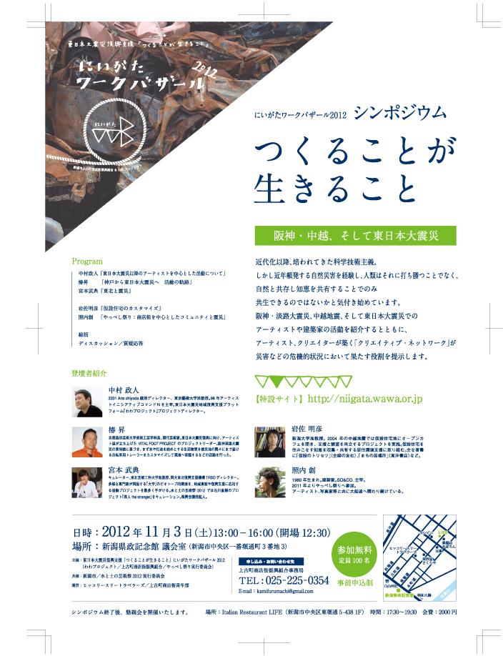 わわプロジェクトさんと震災復興イベント_e0031142_2274029.jpg