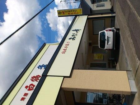 木古内町の工藤商店へ_b0106766_1523580.jpg