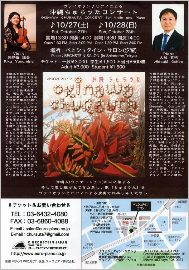 ヴァイオリン與那嶺理香さん♪ピアノ大城英明さんによる 沖縄ちゅらうたコンサート _a0086270_12194945.jpg