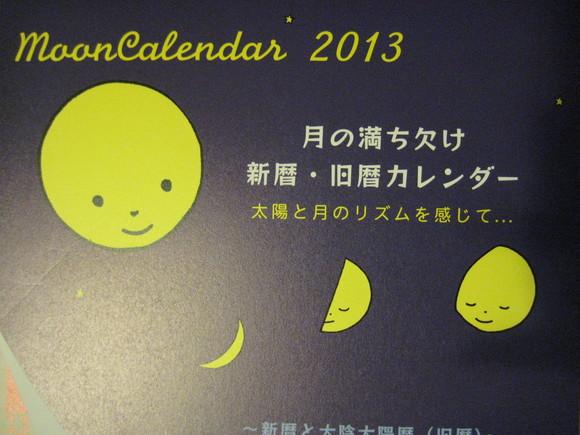 moon calendar***_e0290872_5221267.jpg