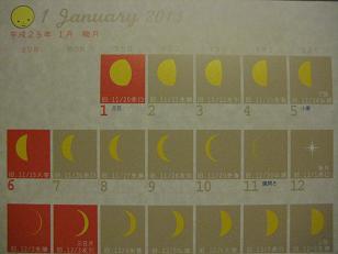 moon calendar***_e0290872_5283015.jpg