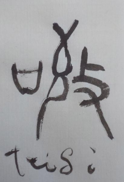 敬_c0169176_731442.jpg