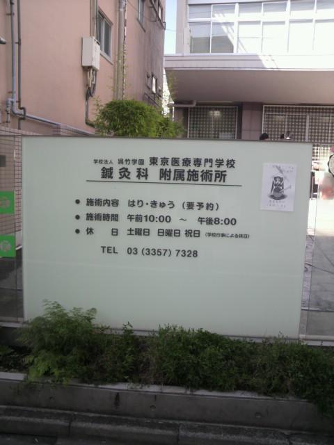 『東京医療専門学校でケータリング』_a0075684_235079.jpg