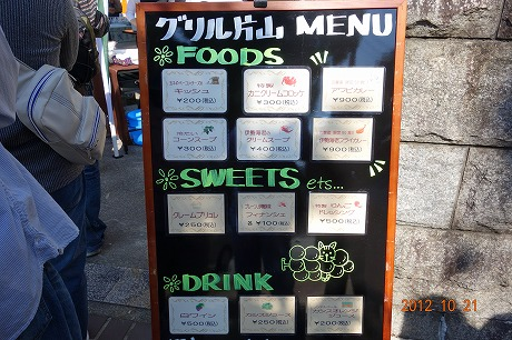 うましくに伊勢シェフクラブ主催 『饗宴(KYOUEN)2012』_a0152501_22455169.jpg