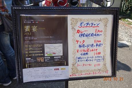 うましくに伊勢シェフクラブ主催 『饗宴(KYOUEN)2012』_a0152501_22461652.jpg
