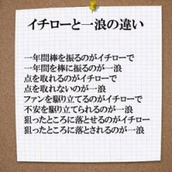 イチローといちろう(一浪)_c0133503_2326237.jpg