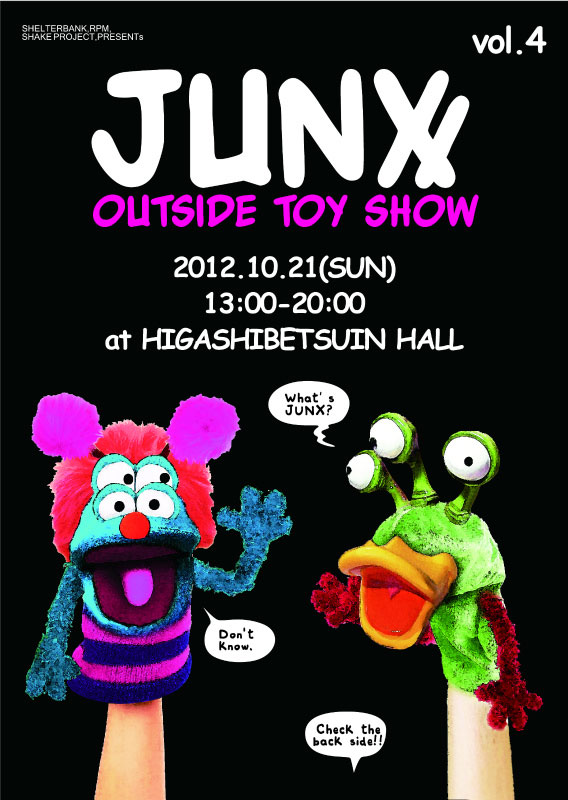 TODAY is JUNX OUTSIDE TOY SHOW vol.4!!!!!!!!_c0083911_3354450.jpg