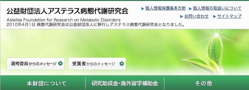 アステラス病態代謝研究会第43回研究報告会にて_d0028322_9271282.jpg