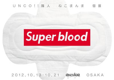 京都 大阪 展覧会巡り 2012.10/20_a0093332_10375781.jpg