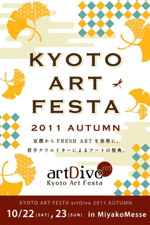 京都 大阪 展覧会巡り 2012.10/20_a0093332_1085760.jpg