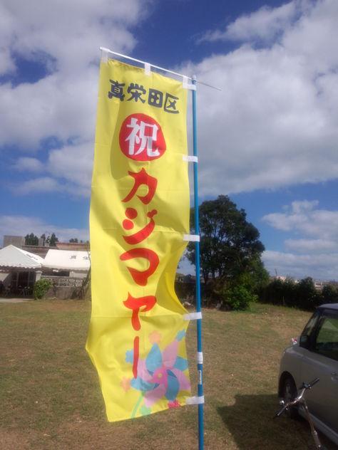 10月21日沖縄はカジマヤ―DAYです_c0070933_19595582.jpg