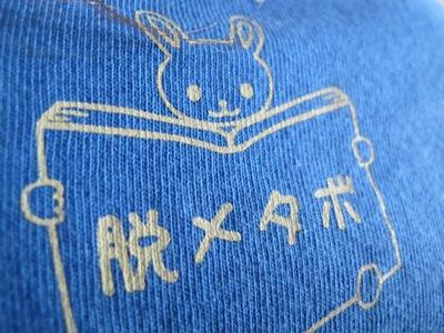 10月 21日  ウサギとカメと〇〇〇〇〇と。_b0158746_1836947.jpg