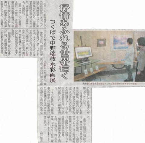 中野瑞枝水彩画展_e0109554_11561336.jpg