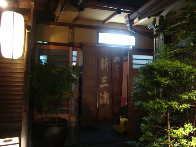 京都・木屋町「水炊き鶏料理 新三浦」へ行く。_f0232060_18471530.jpg