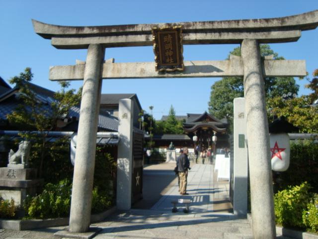 京都・一條戻橋「清明神社」へ行く。_f0232060_19392486.jpg