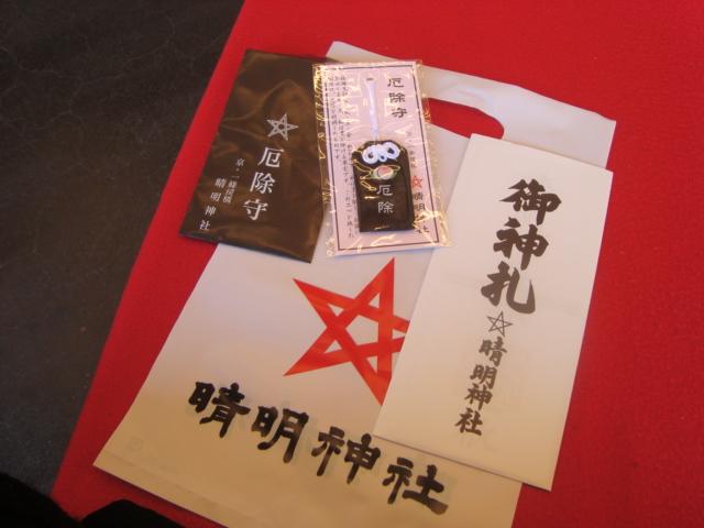 京都・一條戻橋「清明神社」へ行く。_f0232060_1954340.jpg