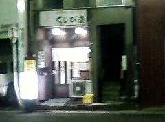 居酒屋くしびき_e0064783_18452514.jpg