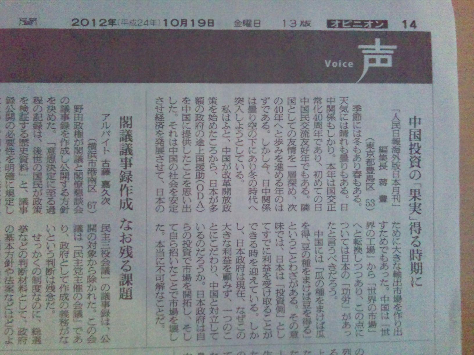 日本人に対する差別_d0044584_733818.jpg