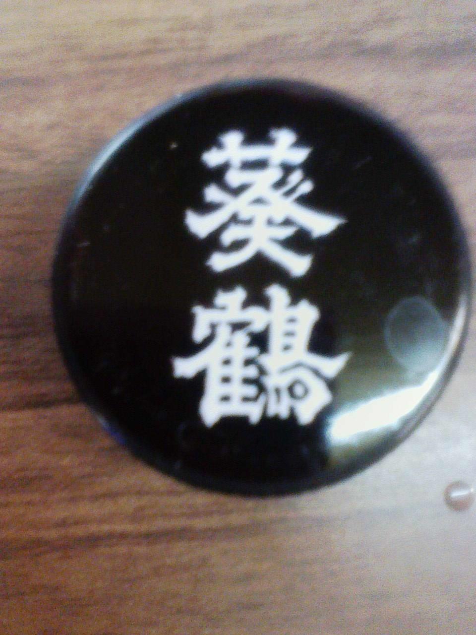 三木の酒「葵鶴」を高台の角打ちで_c0061686_3392024.jpg