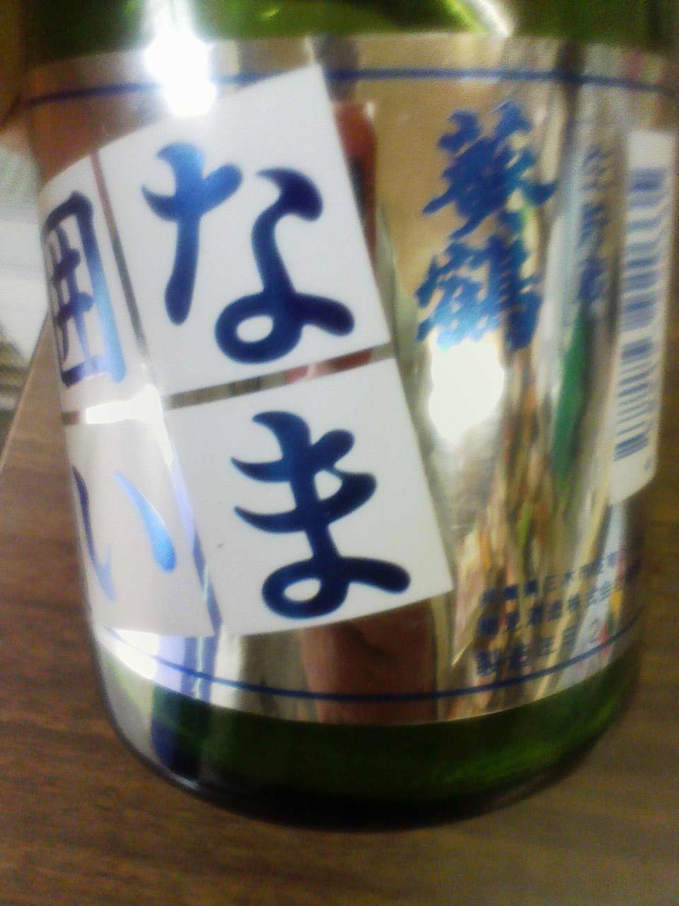三木の酒「葵鶴」を高台の角打ちで_c0061686_340354.jpg