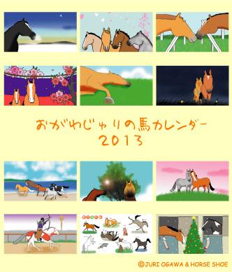おがわじゅりカレンダー2013年_a0093189_22292290.jpg