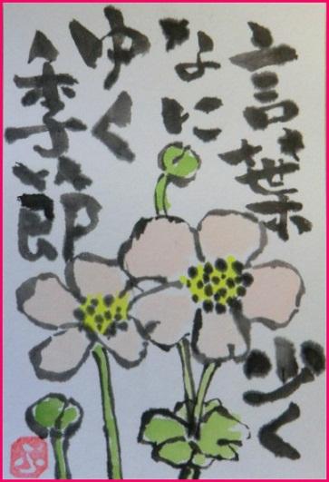 絵 手 紙 ( 秋明菊 ) 830_b0104092_10191054.jpg